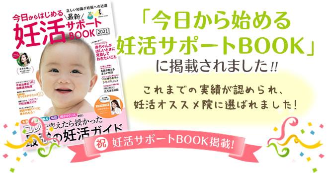 妊活サポートBOOK