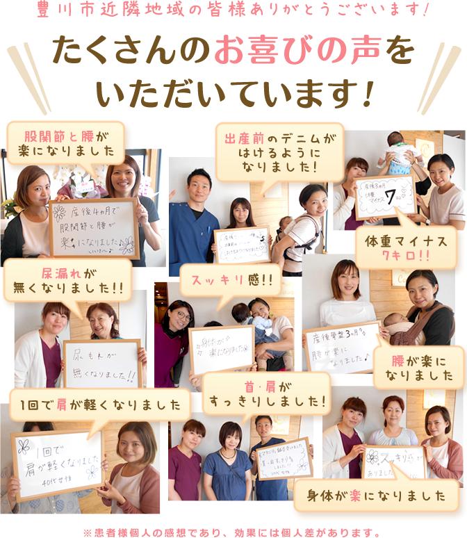 豊川市の皆様にお喜びの声をいただいています!