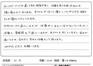 豊川市中部町 20代 女性 骨盤・猫背・姿勢矯正の口コミ