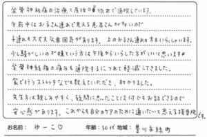 豊川市緑町 30代 女性 関節の痛みの口コミ