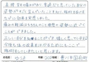 豊川市国府町 20代 女性 骨盤・猫背・姿勢矯正の口コミ