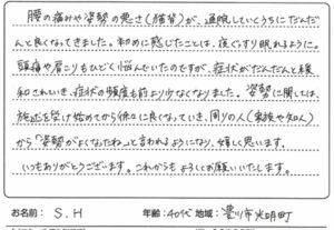 豊川市光明町 40代 女性 骨盤・猫背・姿勢矯正の口コミ