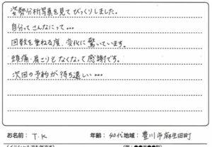 豊川市麻生田町 40代 女性 骨盤・猫背・姿勢矯正の口コミ