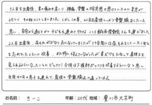 豊川市大木町 20代 女性 マタニティ・産後骨盤矯正の口コミ