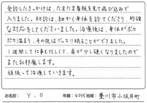 豊川市小坂井町 40代 女性 肩こり・頭痛の口コミ