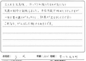 豊川市為当町 30代 女性 ダイエット・お腹引き締めの口コミ