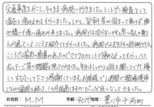 豊川市千両町 40代 男性 交通事故の口コミ