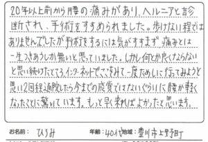 豊川市上野町 40代 女性 腰痛の口コミ