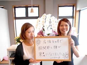 30代 女性 豊川市 大堀町 産後骨盤矯正の口コミ