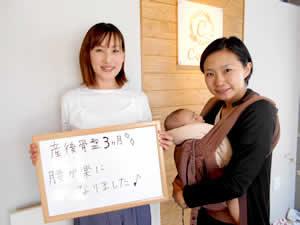 30代 女性 豊川市 三蔵子町 腰の痛みの口コミ