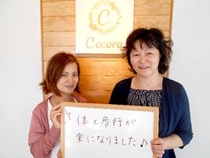 50代 女性 豊川市 麻生田町 引き締めコースの口コミ