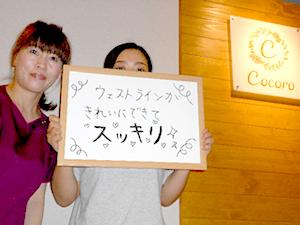 20代 女性 豊川市 本野町 ダイエット・おなか引き締めの口コミ