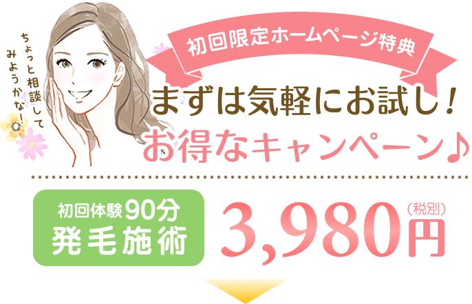 初回限定ホームページ特典 初回体験90分発毛施術 3,980円