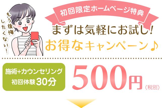 初回体験30分1,980円